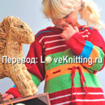 Перевод: LoveKnitting.ruПеревод: LoveKnitting.ru